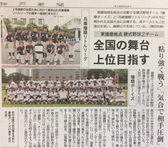 2017年7月31日 神戸新聞掲載記事