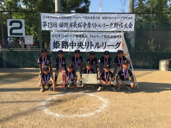 第13回姫路市長杯 準優勝