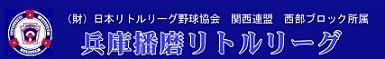 兵庫播磨リトルリーグ